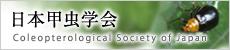 日本甲虫学会