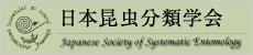 日本昆虫分類学会