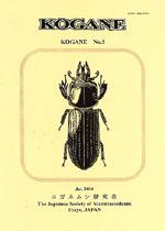 KOGANE